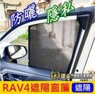 TOYOTA豐田【RAV4遮陽窗簾-六窗...