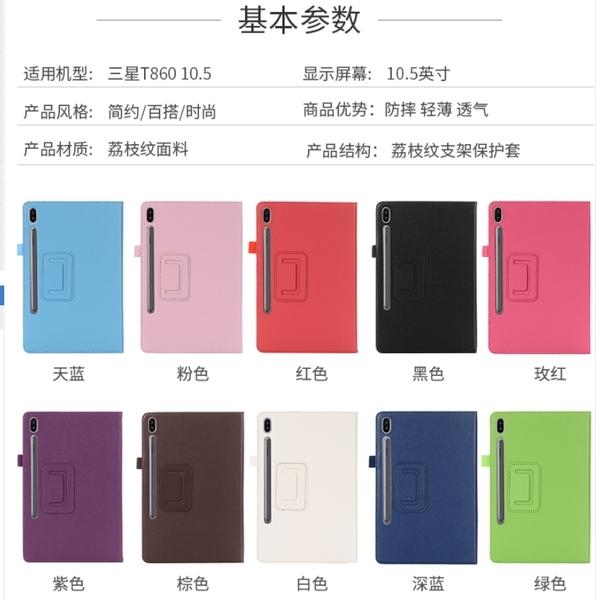 King*Shop~三星Galaxy Tab S6 10.5寸平板電腦保護套T860防摔皮套T865支架殼