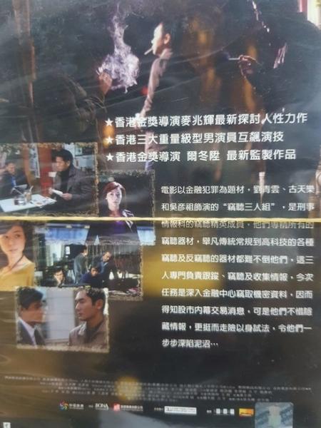 挖寶二手片-U00-1099-正版DVD【竊聽風雲 1+2+3】-套裝電影