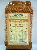 天然成 ~黃豆454公克/包