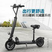 電動滑板車可摺疊便攜式代步兩輪 可上捷運 igo 全館免運