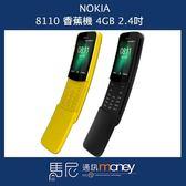 (贈四合一轉接卡)NOKIA 8110 4G 香蕉手機/2.4吋螢幕/可拆式電池/200萬畫素【馬尼行動通訊】