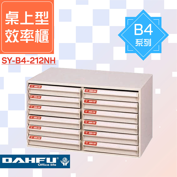 ?大富?收納好物!B4尺寸 桌上型效率櫃 SY-B4-212NH 置物櫃 文件櫃 收納櫃 資料櫃 辦公 多功能