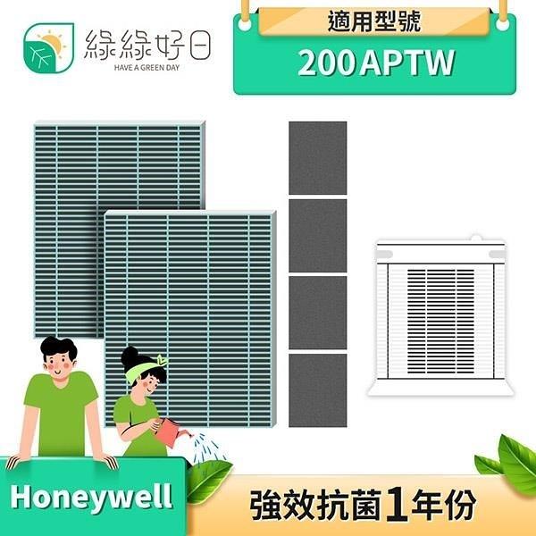 【南紡購物中心】綠綠好日 抗菌 一年份濾芯濾網組 適 Honeywell HPA-200APTW 空氣清淨機