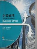 【書寶二手書T8/大學商學_XGI】企業倫理-內外部管理觀點與個案_陳勁甫