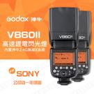 【開年公司貨】Godox 神牛 V860II 高速同步 鋰電池 機頂閃光燈 TTL For SONY A7 NEX 屮X4