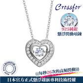 日本正版【CROSSFOR】項鍊【Dancing Stone顯耀】純銀懸浮閃動項鍊 -白鑽【正式官方授權】