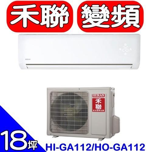 《全省含標準安裝》禾聯【HI-GA112/HO-GA112】變頻分離式冷氣18坪 優質家電