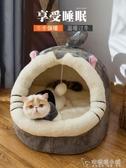 貓窩冬季保暖四季通用封閉式房子別墅狗窩可拆洗冬天網紅貓咪用品ATF 安妮塔小鋪