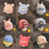 嬰兒帽子0-1歲2兒童男女寶寶遮陽帽可愛小孩涼鴨舌帽棒球薄  俏女孩