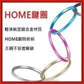 [Q哥] iPhone按鍵貼【HOME鍵圈】B03 HOME鍵美觀 搭配鋼化玻璃貼中空設計 i8 7 5s 6 6+ plus