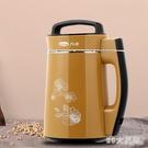 220V豆漿機全自動家用多功能加熱免過濾兒童米糊速磨水果榨汁 QQ27922『MG大尺碼』