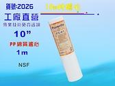 """棉質濾心10""""NSF-PP1m電解水機前置過濾器除污除泥水.餐飲濾水器.淨水器(貨號2026)【七星淨水】"""