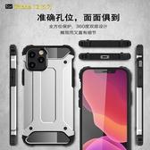 iPhone12 Pro Max Mini 二合一保護套 全包軟邊外殼 手機殼 四角緩衝防摔殼 保護殼 手機套