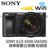 SONY a6500M 附 18-135mm F3.5-5.6 OSS (6期0利率 免運 台灣索尼公司貨) A6500 E-MOUNT 微單眼 附SEL18135