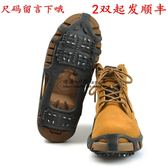 登山防滑鞋套戶外高品質24齒冰爪防滑鞋套TPE材料雪地冰面登山釣魚防滑冰爪 小明同學