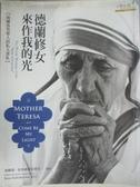 【書寶二手書T8/宗教_ZAI】德蘭修女-來作我的光_布賴恩‧克洛迪舒克
