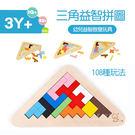三角益智拼圖 108種玩法 木製玩具 拼...