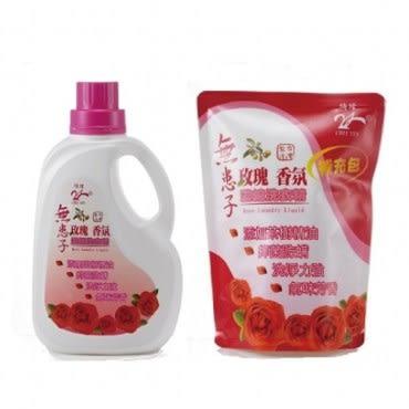 【綺緣 無患子】玫瑰香氛濃縮洗衣精(10件)洗衣槽清潔組