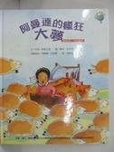 【書寶二手書T1/少年童書_EFP】阿曼達的瘋狂大夢(乘法的秘密)_吳梅瑛, 馬瑞琳.伯