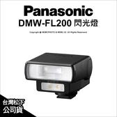 Panasonic DMW-FL200 閃光燈 LED燈 閃燈 FL200 支援無線拍攝 公司貨★可刷卡★ 薪創數位
