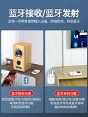 適配器 藍牙接收器音頻發射器音箱響功放aux轉換無線耳機電腦視適配器5.0 宜品