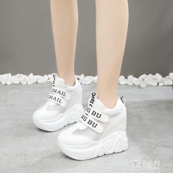 內增高鞋韓版夏季12cm超高跟厚底松糕鞋網紗透氣魔時尚內增高運動單鞋PH301【彩虹之家】