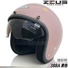 【瑞獅ZEUS 安全帽 ZS 388A 素色 淺粉棕】超輕量 內藏墨鏡 半罩 復古帽 內襯可拆