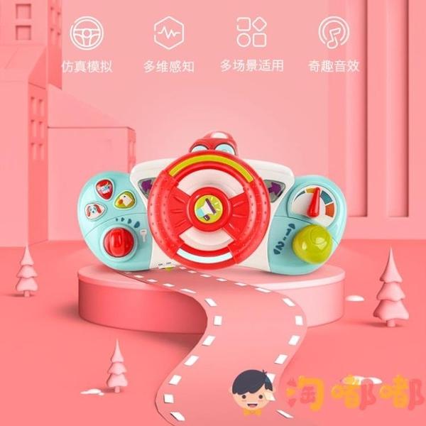 兒童方向盤玩具車載寶寶益智模擬仿真副駕駛玩具【淘嘟嘟】