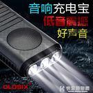 行動電源藍牙音箱一體手電筒三合一戶外多功能低音炮便攜無線小音箱 快意購物網