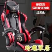 電腦椅 家用辦公椅可躺wcg游戲座椅網吧競技LOL賽車椅子電競椅【快速出貨】