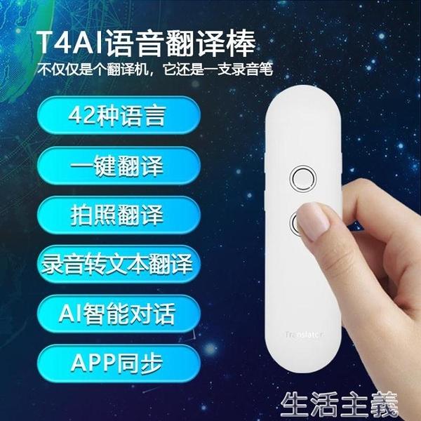 翻譯機 T4移動帶有錄音智慧AI翻譯機隨身多國語言出國旅游智慧同聲翻譯筆 生活主義