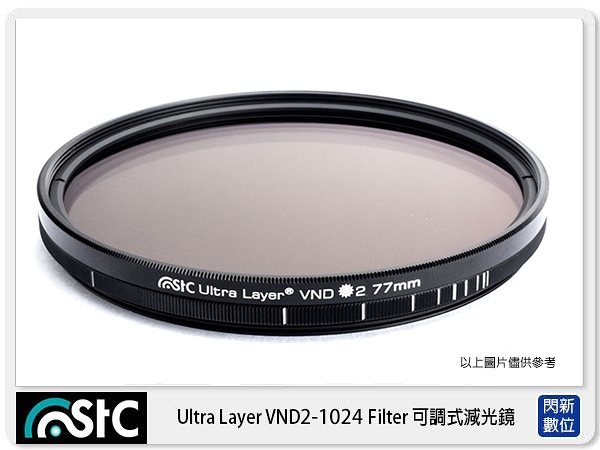 送USB 小米風扇 STC VARIABLE ND可調式減光鏡 ND2~ND1024 77mm ( 77,公司貨)可調 減光鏡