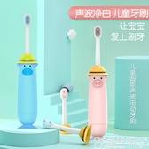 兒童電動牙刷 IDS兒童電動牙刷寶寶小孩子幼兒3-4-5-6-10歲以上軟毛自動牙刷 嬡孕哺 免運
