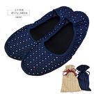 日本室內/旅用布拖-繽紛小點摺疊布拖鞋2...