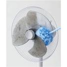 日本進口~電風扇 除塵清潔刷組(現貨)