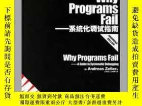 二手書博民逛書店Why罕見Programs Fail——系統化調試指南5803