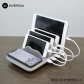 手機充電器 艾泡USB多介面多功能智慧充電站桌面萬能通用手機收納無線充電器裝飾界