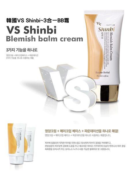 韓國VS Shinbi~3合一防水美白抗皺BB霜SPF36 PA++【花想容】