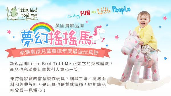 里和家居 英國Little Bird Told Me 夢幻搖搖馬- 佛羅倫斯(12M+) 免運 玩具