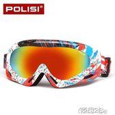 滑雪鏡 專業滑雪鏡防霧防風 男女抗沖擊兒童滑雪眼鏡護目登山雪鏡 igo 榮耀3c