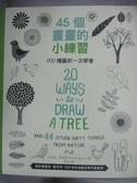 【書寶二手書T6/藝術_XBV】45個畫畫的小練習-900種圖形一次學會_艾洛絲.雷諾芙