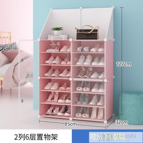 簡易鞋架子經濟型宿舍門口窄小鞋櫃多層防塵家用室內好看收納神器  女神購物節 YTL