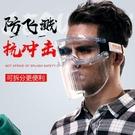 護目鏡全臉防灰塵面罩不起霧飛沫防護隔離面罩飛機用疫情防護裝備 快意購物網