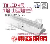 TOA東亞 LTS4143XEA LED 20W 4000K 自然光 4尺1燈 全電壓 山型日光燈 _ TO430106