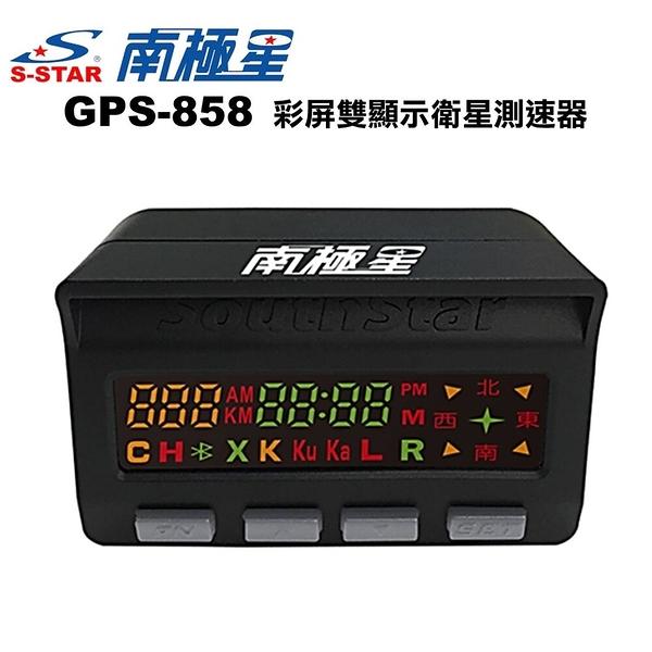 【小樺資訊】含稅 南極星 GPS-858 彩屏雙顯示衛星測速器 預警/罰單/超速