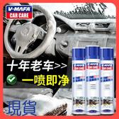 多 泡沫清潔劑汽車頂棚座椅內飾清洗劑強力去汙免擦拭洗車用品 出貨