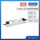 明緯 156W LED電源供應器(HLG-185H-12)