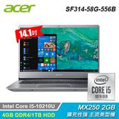 【Acer 宏碁】Swift 3 SF314-58G-556B 14吋輕薄筆電 銀色 【加碼贈無線充電板】