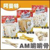 *KING WANG*【二包組合】阿曼特嚼嚼潔牙零食 - 牛奶骨結S/M、牛奶棒S/M、 起司棒S/M
